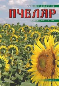Naslovna-jul_1213908113
