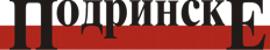 Podrinske_1219348535