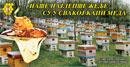 Cestitka-manja_1227772068