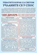 FLAJER-pretplata-1_1228378390