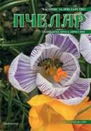 April-naslovna-cirilica-mala_1237884836