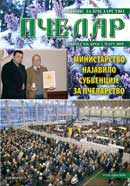 Naslovna-mart_mala_1236753191