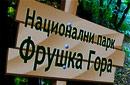 Fruska-Gora_1295124913