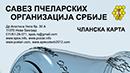 ID_kartica_1391779458