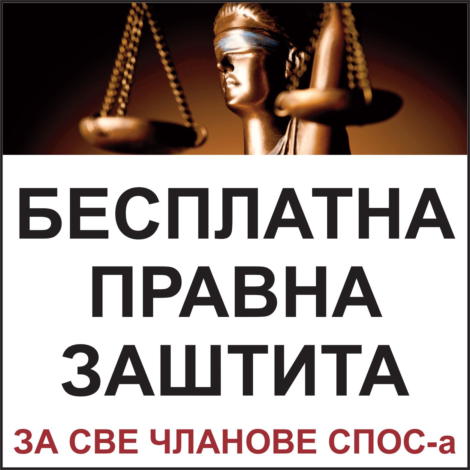 Savez pčelarskih organizacija Srbije
