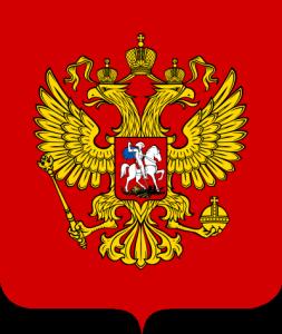 Грб Руске федерације