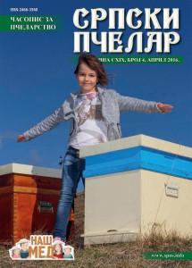 CIR-April-Naslovna