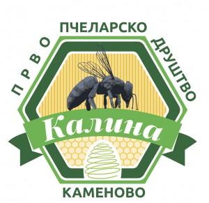 Прво пчеларско друштво КАЛИНА