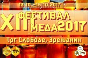фесивал меда 2017 2
