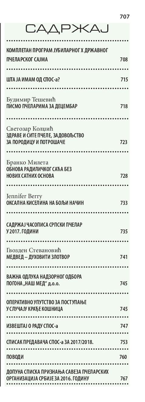 CIR Srpski pčelar dec 17- sadržaj ĆIR (2)
